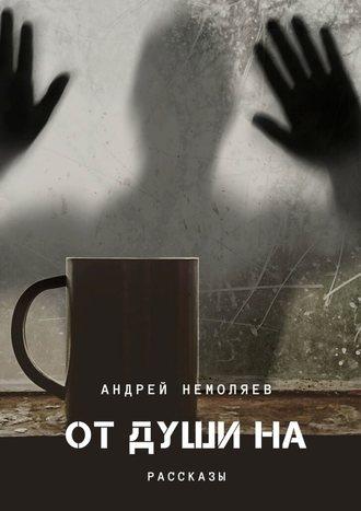 Андрей Немоляев, ОТДУШИНА