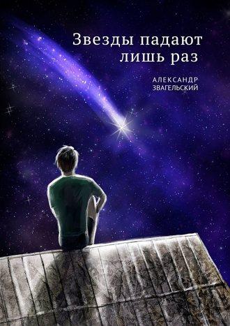 Александр Звагельский, Звезды падают лишьраз