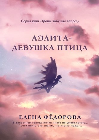 Елена Фёдорова, Аэлита. Девушка-птица
