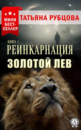 Татьяна Рубцова, Реинкарнация. Книга 1. Золотой лев