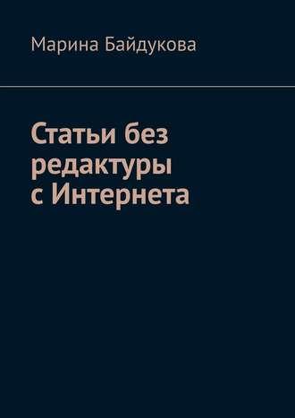 Марина Байдукова, Статьи без редактуры сИнтернета