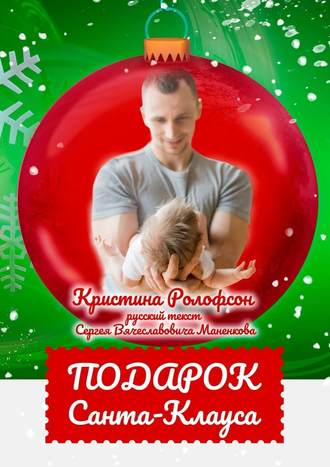 Кристина Ролофсон, Подарок Санта-Клауса