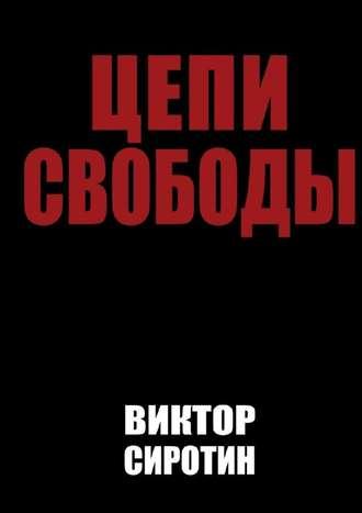 Виктор Сиротин, Цепи свободы