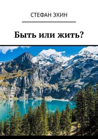 Стефан Эхин, Быть или жить?