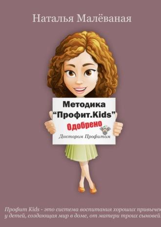Наталья Малеваная, Методика: ПрофитKids