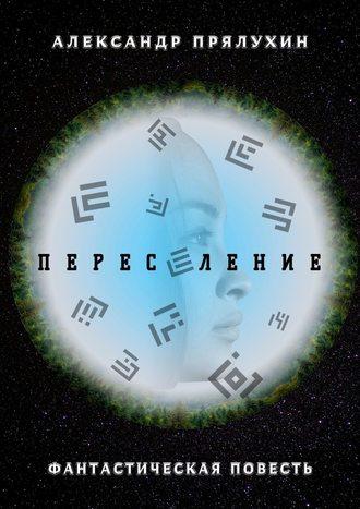 Александр Прялухин, Переселение