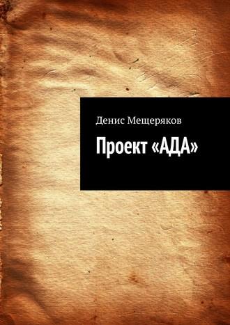 Денис Мещеряков, Проект «АДА»