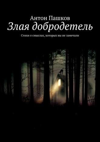 Антон Пашков, Злая добродетель. Стихи осмыслах, которых вы незамечали