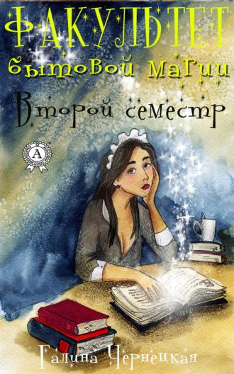 Галина Чернецкая, Факультет Бытовой магии. Второй семестр