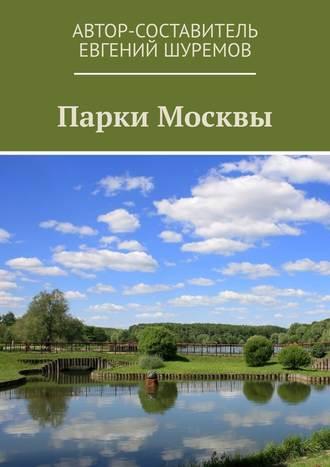Евгений Шуремов, Парки Москвы