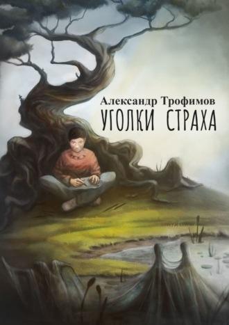 Александр Трофимов, Уголки Страха