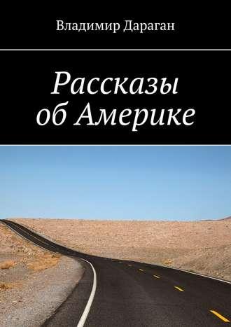 Владимир Дараган, Рассказы обАмерике