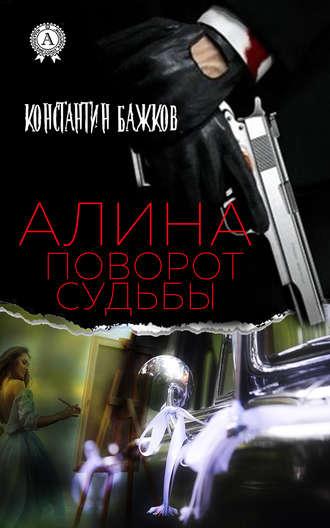 Константин Бажков, Алина. Поворот Судьбы
