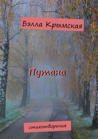 Бэлла Крымская, Путана