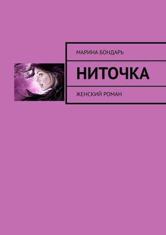 Марина Бондарь, Ниточка. Женский роман