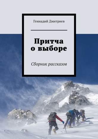 Геннадий Дмитриев, Притча овыборе. Сборник рассказов