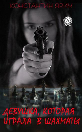 Константин Ярич, Девушка, которая играла в шахматы