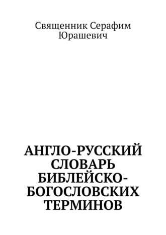 Священник Серафим Юрашевич, Англо-русский словарь библейско-богословских терминов