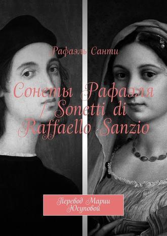 Рафаэль Санти, Сонеты Рафаэля / Sonetti di Raffaello Sanzio. Перевод Марии Юсуповой