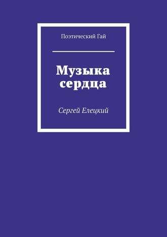 Сергей Елецкий, Музыка сердца