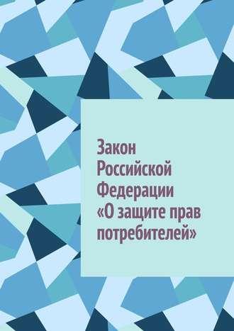 Иван Лемзяков, Закон Российской Федерации «Озащите прав потребителей»