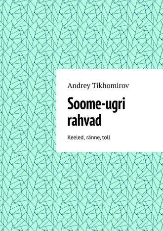 Andrey Tikhomirov, Soome-ugri rahvad. Keeled, ränne,toll