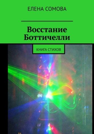 Елена Сомова, Восстание Боттичелли. Книга стихов