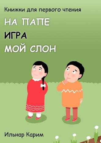 Ильнар Карим, Книжки для первого чтения. Напапе. Игра. Мойслон