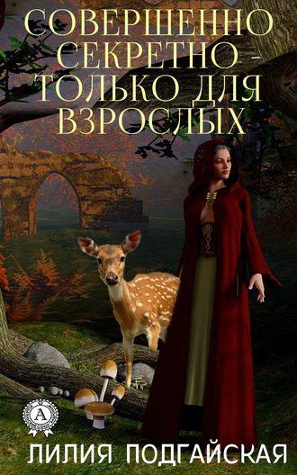 Лилия Подгайская, Совершенно секретно – только для взрослых