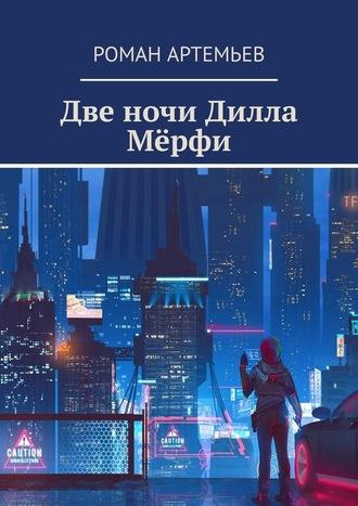 Роман Артемьев, Две ночи Дилла Мёрфи