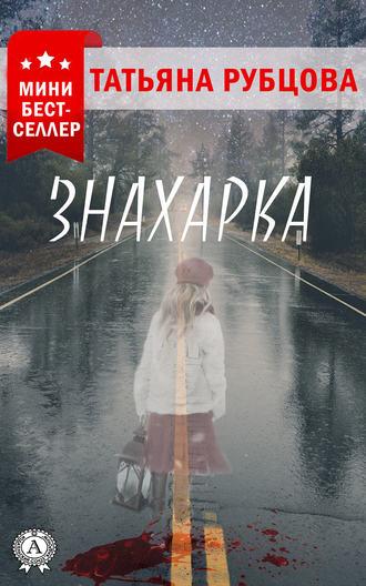 Татьяна Рубцова, Знахарка