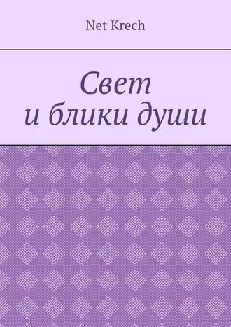 Net Krech, Свет ибликидуши