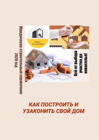 Татьяна Тонунц, Как построить иузаконить свойдом. Юридическо-строительный справочник, 2020 год