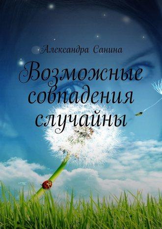 Александра Санина, Возможные совпадения случайны