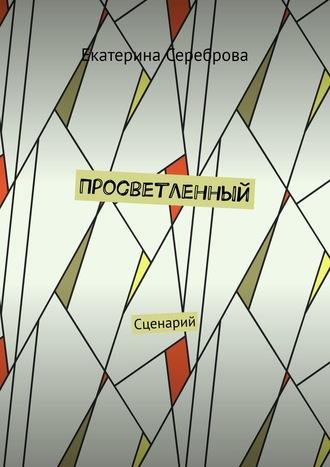 Екатерина Сереброва, Просветленный. Сценарий