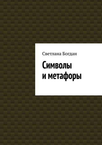 Светлана Богдан, Символы иметафоры