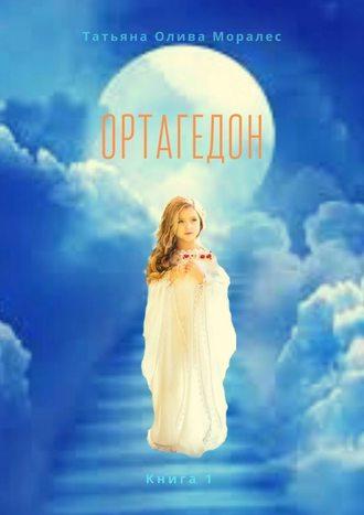 Татьяна Олива Моралес, Ортагедон. Книга 1