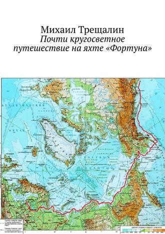 Михаил Трещалин, Почти кругосветное путешествие наяхте «Фортуна»