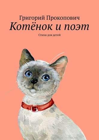 Григорий Прокопович, Котёнок ипоэт. Стихи для детей