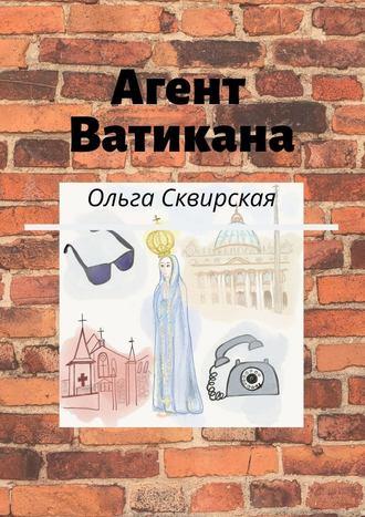 Ольга Сквирская, Агент Ватикана