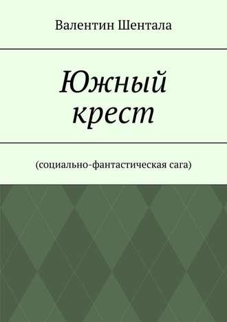 Валентин Шентала, Южный крест. Социально-фантастическая сага
