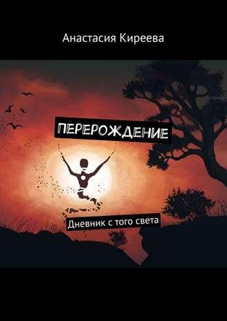 Анастасия Киреева, Перерождение. Дневник стого света
