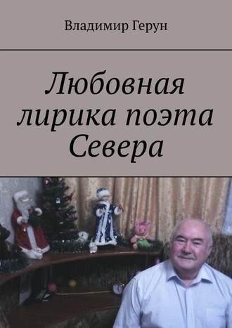 Владимир Герун, Любовная лирика поэта Севера