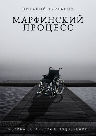 Виталий Тарханов, Марфинский процесс