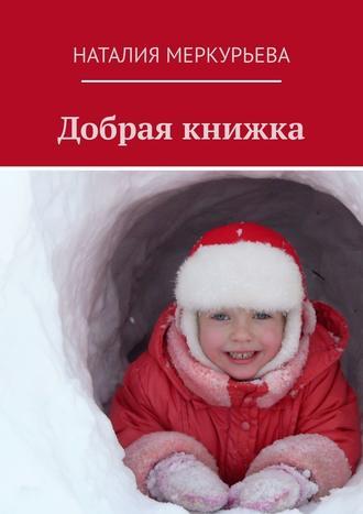 Наталия Меркурьева, Добрая книжка