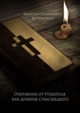 Вячеслав Вертинский, Откровение отУтешителя, или Дневник сумасшедшего