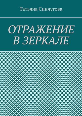 Татьяна Синчугова, Отражение взеркале