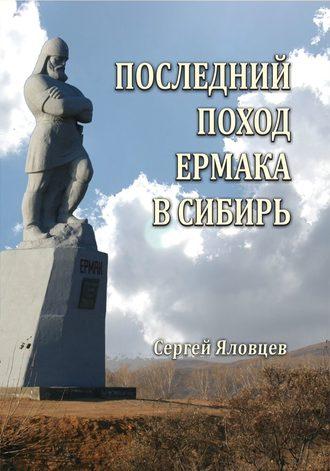 Сергей Яловцев, Последний поход Ермака в Сибирь