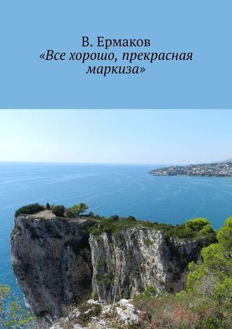 В. Ермаков, «Все хорошо, прекрасная маркиза»