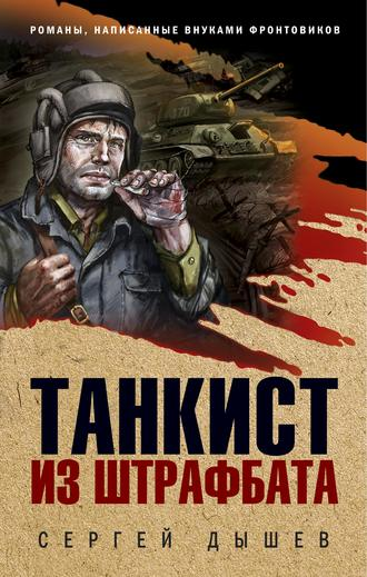 Сергей Дышев, Танкист из штрафбата